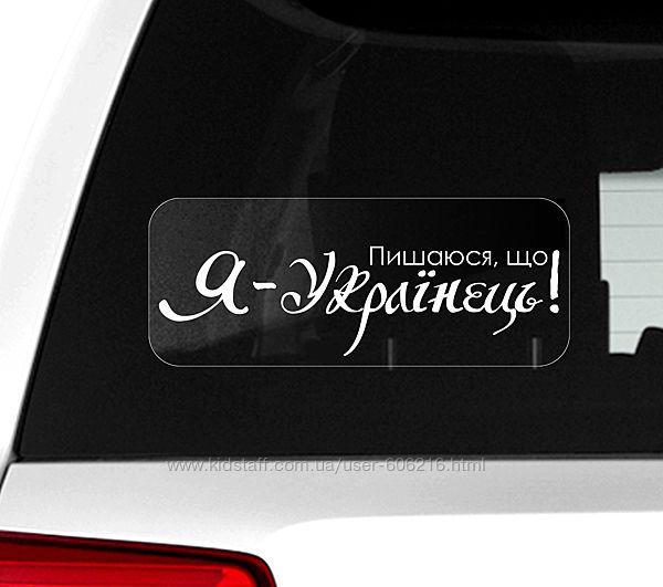 Автомобильная наклейка на стекло Пишаюся, що Я - Українець