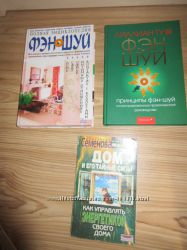 Книги Фен-шуй, Карнеги, Правдина и другие
