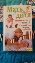 Книга Мать и дитя Л. Ш. Аникеева