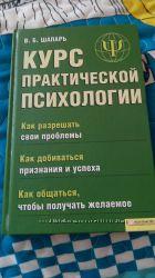Современный курс практической психологии, или Как добиваться успеха