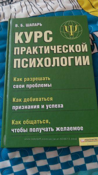 Курс психология успеха