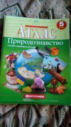 Атлас природознавство та істория  5 клас