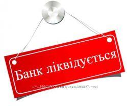 Сопровождение выкупа кредита в банке, который ликвидируется со скидкой 80