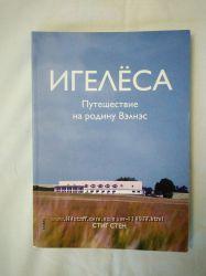 Книга профессора Стига Стена