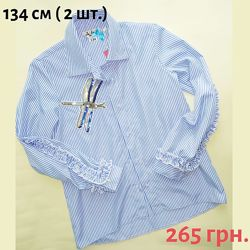 Распродажа. Рубашка для девочки ТМ Albero. 134 см. Маломерит