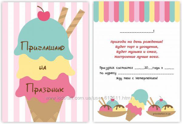 приглашение на детский день рождения, праздник
