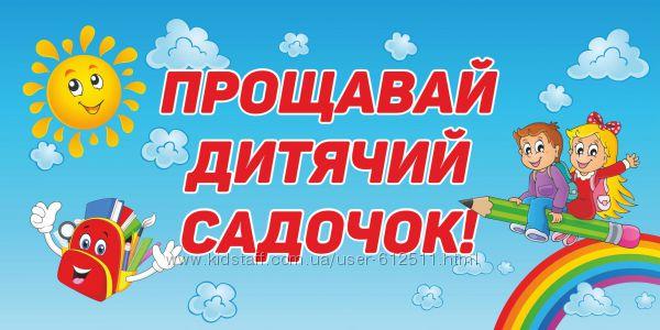плакаты, баннера в детский сад, школу