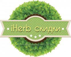 iHerb под -5 с учетом доп скидок. Одесса