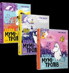 Комплект детские книги 3 тома Країна мумі-тролів
