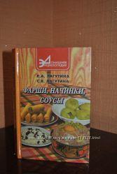 Книга для кулинаров