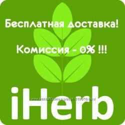 Iherb без комиссии