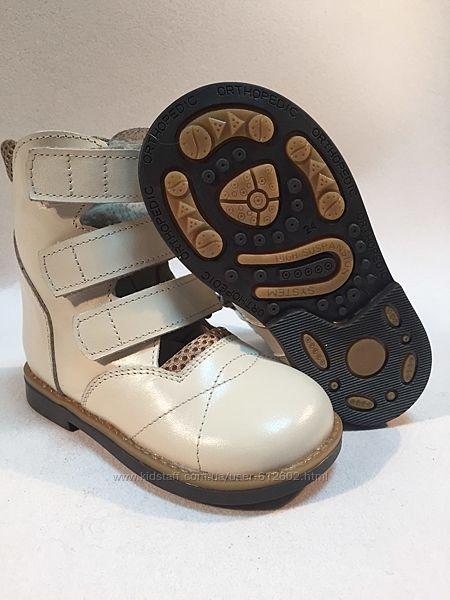 Детские ортопедические туфли Орто плюс А-862