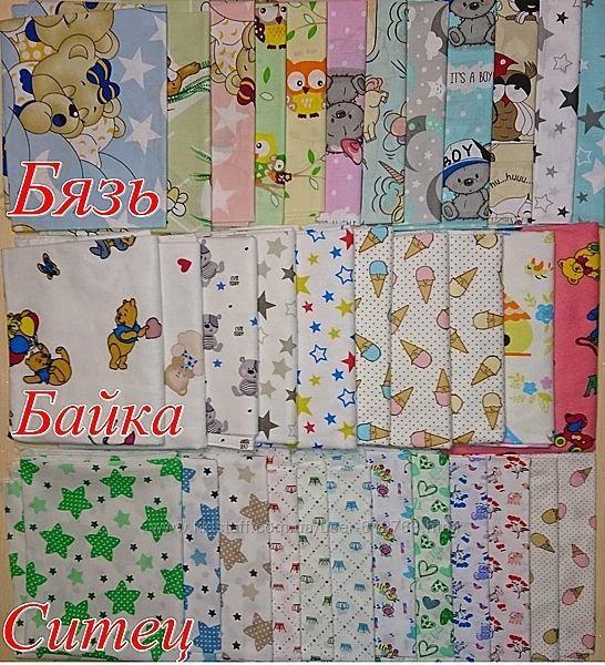 Пеленки  для новорожденных байка,  ситец и бязь, 105х95см
