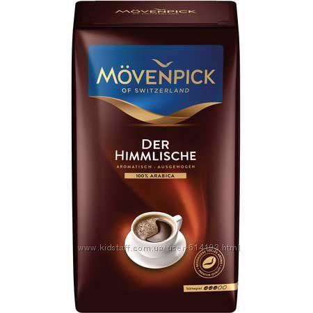 Кофе Movenpick Der Himmlische, EL AUTENTICO, Edle Komposition 500г Германия