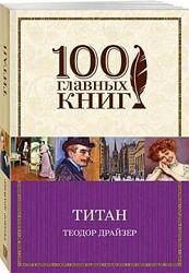 Титан. 100 главных книг