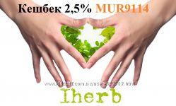 Замовлення з сайту iherb. Вітаміни, кешбек. Витамины