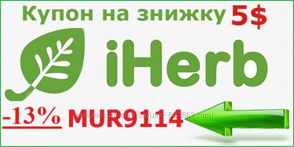 iherb. Кешбек 2,5 від будь-якого замовлення за використання коду MUR9114