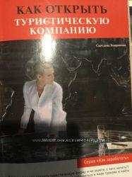 Книга как открыть туристическую компанию из серии как заработать