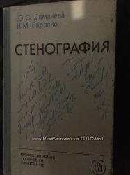Книга Стенография