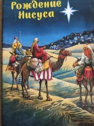 Книга детская Рождение Иисуса с яркими иллюстрациями