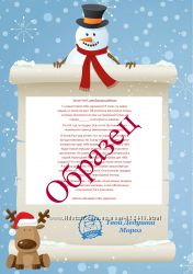 Письмо от Деда Мороза конверт