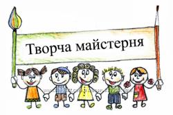 Виїзні дитячі майстер-класи