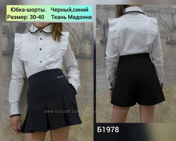 #9: 350грн блузка