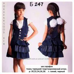 Сарафан школьный, платье школьное