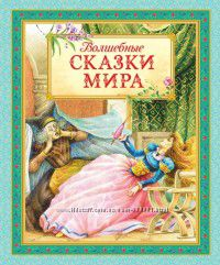 Новые детские книги с лучшими иллюстрациями на 4-10 лет