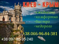 Киев - Крым