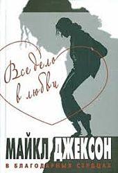 Книга все дело в любви Майкл Джексон в благодарных сердцах