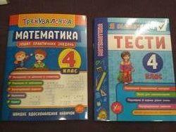 Математика, 4 клас, Тести, Я відмінник