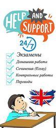 Переводы, дом. задания, контрольные, сочинения по английскому языку