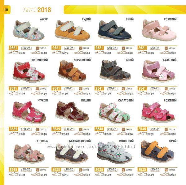 Фабричная качественная обувь Бергегиня от 18 по 40 размер на все сезоны