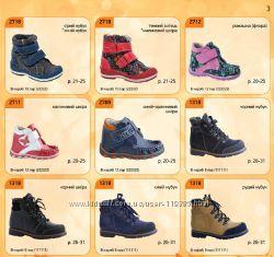 Кожаная зимняя и демисезонная обувь Берегиня c7bed4d4cbc7a