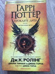 Книга Гарри Поттер сценирий