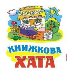 Совместная покупка с сайта Книжкова хата