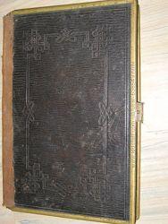 Псалтирь киево-печерской лавры 1893 г Евангелие Н. завет 1873 г.