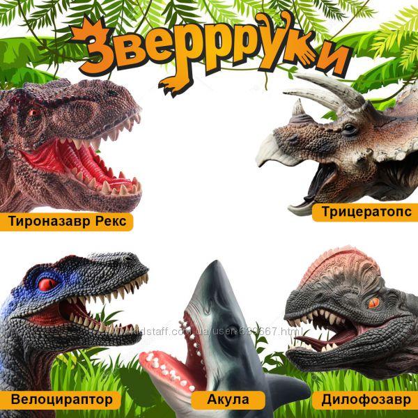 Игрушка на руку, динозавр, акула, игрушка-перчатка