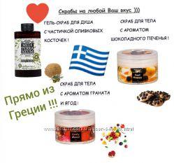 MEDITERRANEUM Скраб для тела. Производство Греция.