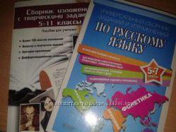 Русский язык 5-7 класс