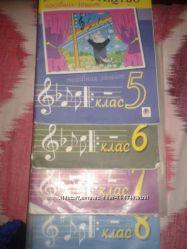 Музичне мистецтво 5, 6, 7, 8 клас