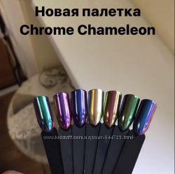 Набор пигментов Хром Хамелеон- без цветной подложки