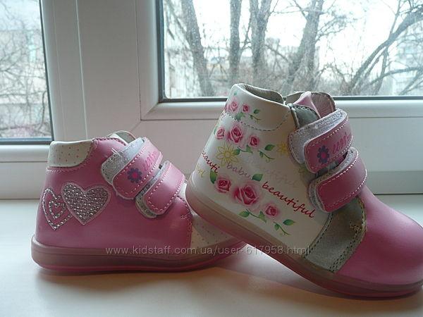 Нежные деми ботиночки  23р 13,9 см две модели
