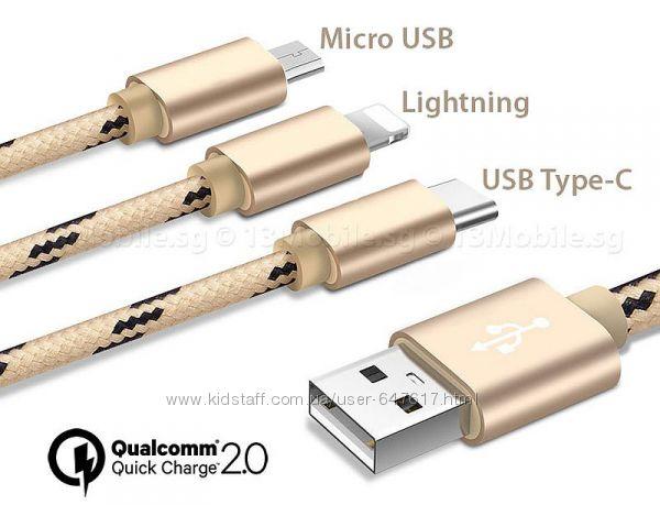 Универсальный кабель для зарядки телефонов 3 в 1 Type c