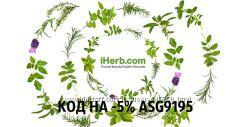 СП IHERB без комиссиии и платы за вес, Черкассы и вся Украина