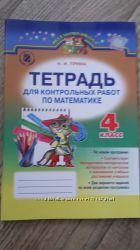 Комплект школьных тетрадей для 4 класса