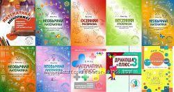 Комплект пособий Жени Кац Необычная математика Блокноты для чтения и другие
