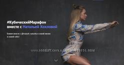 Кубический Марафон для начинающих Наталья Хохлова