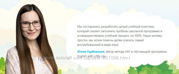 Английский для детей 5 курсов Юлия Горбовская  Little Lily Метод Say
